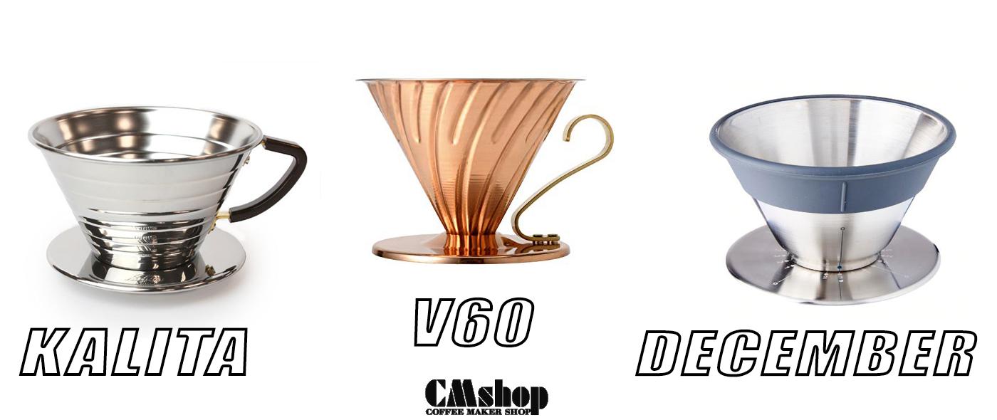 Phễu lọc cà phê V60, Kalita, December